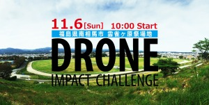 drone-competition-soma-city